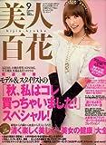 美人百花 2007年 09月号 [雑誌] 画像