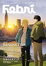 Febri Vol.51は「BANANA FISH」「90年代少女マンガ」特集