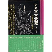史実宮本武蔵―付五輪書・兵法三十五条 (1972年)