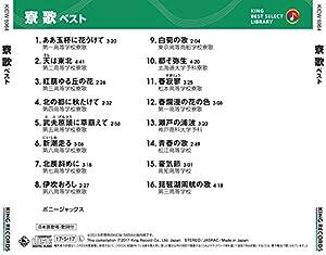 寮歌 ベスト キング・ベスト・セレクト・ライブラリー2017