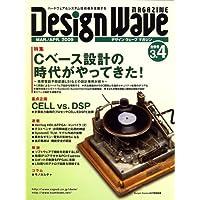 Design Wave MAGAZINE (デザイン ウェーブ マガジン) 2009年 04月号 [雑誌]