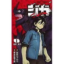 ジガ―ZIGA― 1 (ジャンプコミックス)