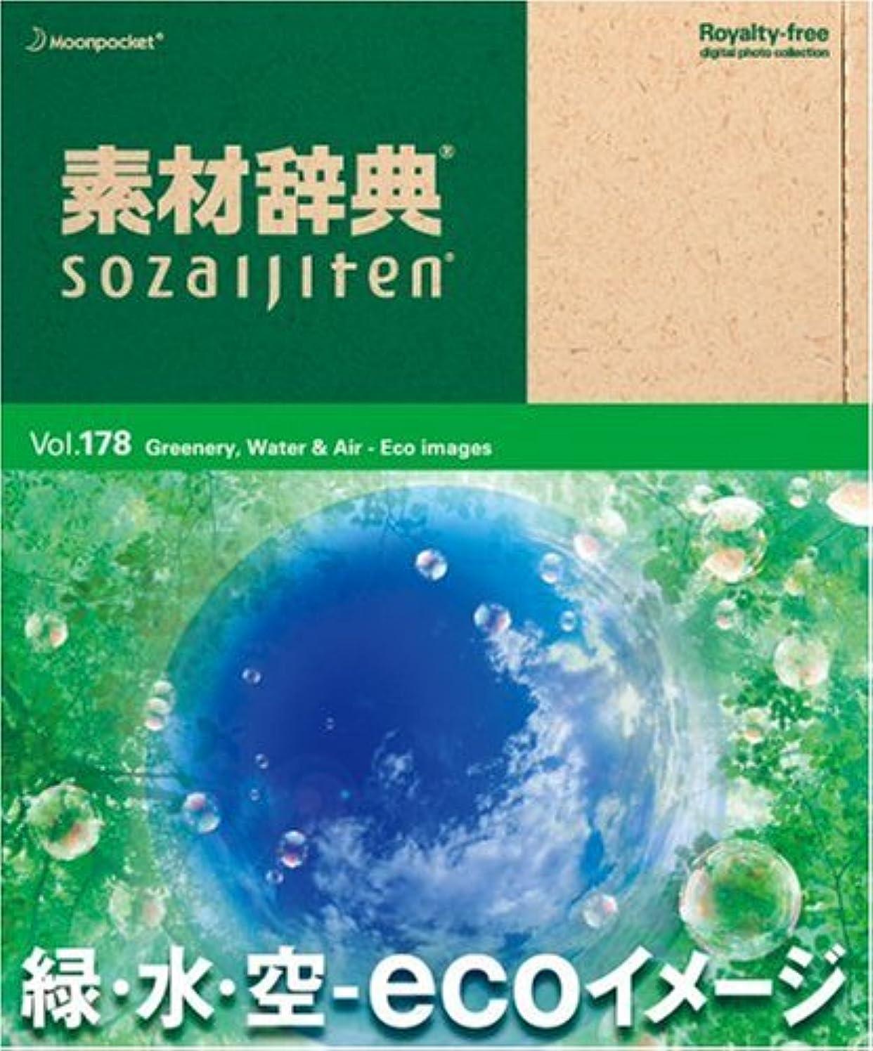 こっそり北極圏神聖素材辞典 Vol.178 緑?水?空 ~ecoイメージ編~
