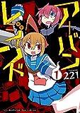 アーバンレジェンド(1)【電子限定特典ペーパー付き】 (RYU COMICS)