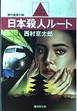 日本殺人ルート (広済堂文庫―ミステリー&ハードノベルス)