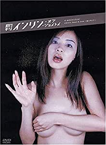 月刊インリン・オブ・ジョイトイ [DVD]