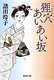 狸穴あいあい坂 (集英社文庫)