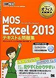 マイクロソフトオフィス教科書 MOS Excel 2013 テキスト&問題集