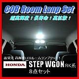 ホンダ ステップワゴン(RK)専用 面発光LEDルームランプ&ナンバー灯8点セット