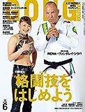 GONG(ゴング)格闘技 2016年6月号