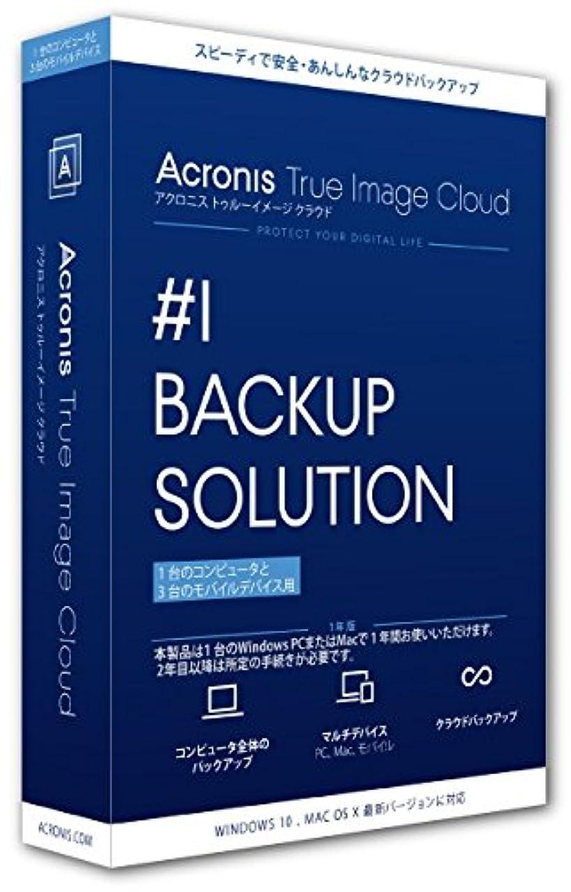 生息地現代言い直すAcronis True Image Cloud - 1 Computer + 3 Devices