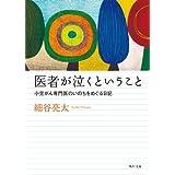 医者が泣くということ 小児がん専門医のいのちをめぐる日記 角川文庫