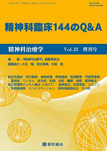 精神科治療学 Vol.33増刊号 2018年11月〈特集〉精神科臨床144のQ&A [雑誌]