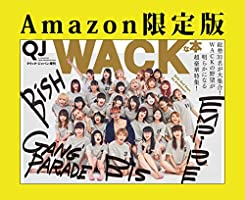 【Amazon.co.jp 限定】クイック・ジャパン増刊 WACKな本 【Amazon限定版】