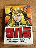 サハラ 3―女外人部隊 (キングシリーズ)