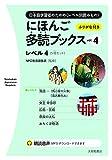 にほんご多読ブックス vol. 4