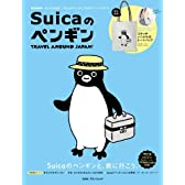 Suicaのペンギン TRAVEL AROUND JAPAN! (e-MOOK 宝島社ブランドムック)