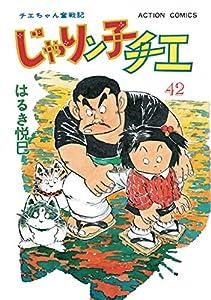 じゃりン子チエ【新訂版】 : 42 (アクションコミックス)