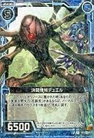 Z/X ゼクス 決闘機械デュエル(レア) 蒼海の大決闘 (E05)/シングルカード