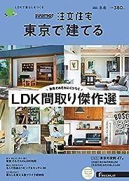 「東京」 SUUMO 注文住宅 東京で建てる 2021 冬春号