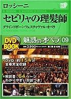 魅惑のオペラ 9 セビリャの理髪師 (小学館DVDBOOK)
