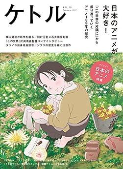 [ケトル編集部]のケトル Vol.35   2017年2月発売号 [雑誌]