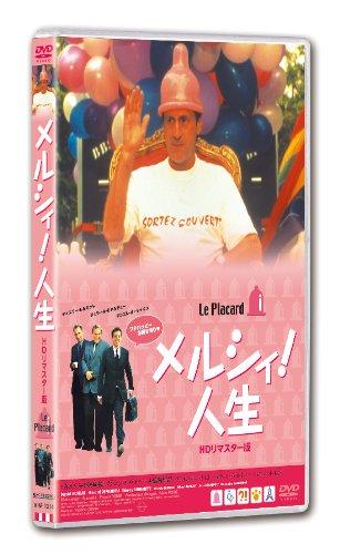 メルシィ! 人生 HDリマスター版【DVD】の詳細を見る