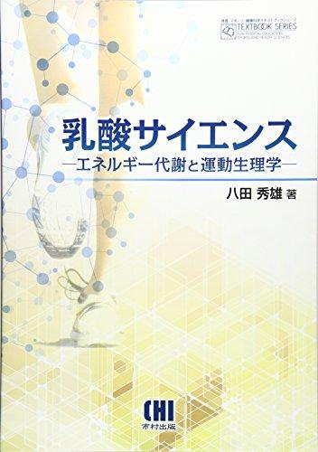 乳酸サイエンス―エネルギー代謝と運動生理学 (体育・スポーツ・健康科学テキストブックシリーズ)