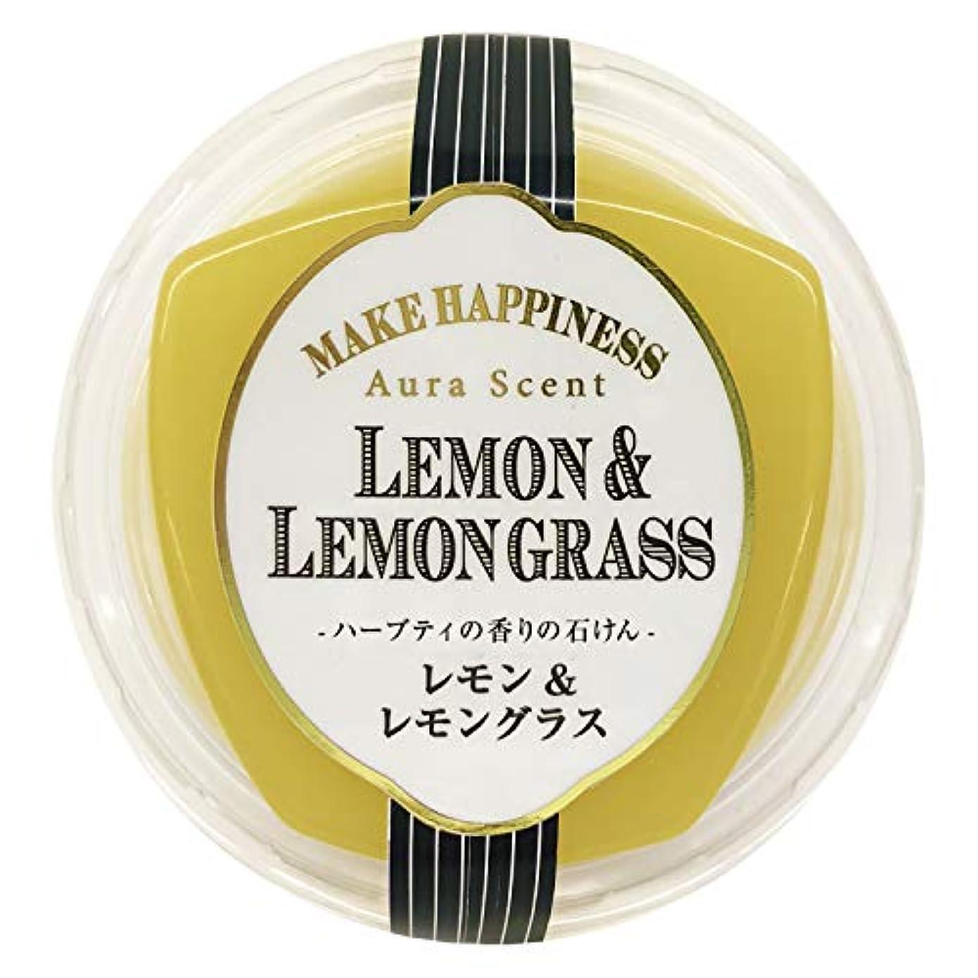 シンカン膨らませるカテナペリカン石鹸 オーラセント クリアソープレモン&レモングラス 75g