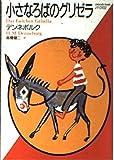 小さなろばのグリゼラ (福武文庫—JOYシリーズ)