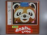 NHKおかあさんといっしょ(ブンブン)[LPレコード 12inch]