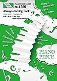 ピアノピースPP1356 Always coming back / ONE OK ROCK  (ピアノソロ・ピアノ&ヴォーカル)~NTTドコモ iPhone「感情のすべて/仲間」篇CMソング