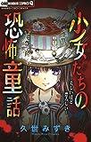 少女たちの恐怖童話 (フラワーコミックス)