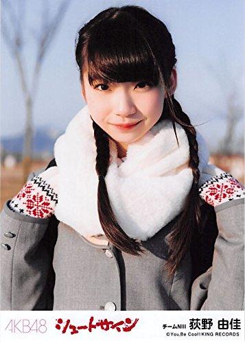【荻野由佳】 公式生写真 AKB48 シュートサイン 劇場盤 みどりと森の運動公園Ver.