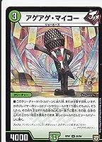 デュエルマスターズ DMRP07 28/94 アゲアゲマイコー (R レア) †ギラギラ†煌世主と終葬のQX!! (DMRP-07)