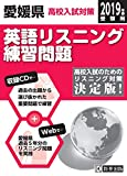 愛媛県高校入試対策英語リスニング練習問題2019年春受験用(練習CD+ネットで過去問5年分)(書籍/雑誌)