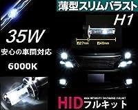 【 在庫処分品 】 HID 35W H1 6000K 超 薄型 バラスト キット