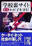 「学校裏サイト」からわが子を守る! (中経の文庫)