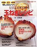 いいことずくめの玉ねぎレシピ―中性脂肪、血圧、血糖値、ぜんぶにいい! (角川SSCムック 毎日が発見ブックス)