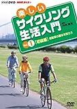 楽しいサイクリング生活入門VOL.1 [DVD]
