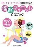 聴くだけでやせる!萩原優医師の催眠ダイエットCDブック (マキノ出版ムック) amazon