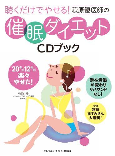 聴くだけでやせる!萩原優医師の催眠ダイエットCDブック (マキノ出版ムック)