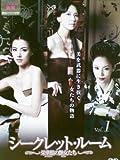 シークレット・ルーム~栄華館の艶女たち~ Vol.1 [DVD]