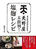 天野屋太鼓判!塩麹レシピ (マーブルブックス) 画像