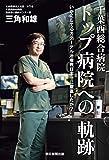 千葉西総合病院 トップ病院への軌跡