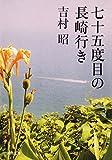 七十五度目の長崎行き (河出文庫)