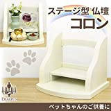 ペット仏壇 ステージ 「コロン」 アイボリー メモリアル 犬 猫 かわいい 白 ホワイト 仏壇 ミニ 台