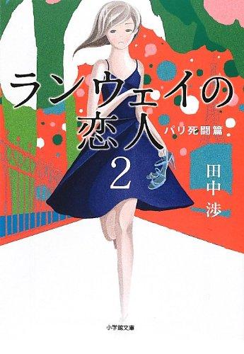 ランウェイの恋人〈2〉パリ死闘篇 (小学館文庫)の詳細を見る
