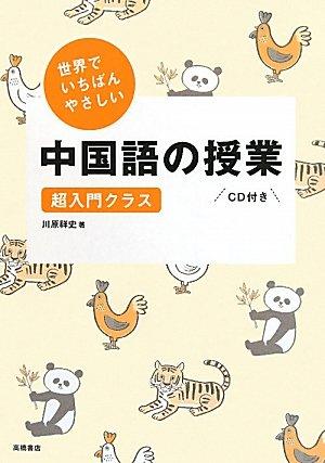 CD付 世界でいちばんやさしい中国語の授業の詳細を見る