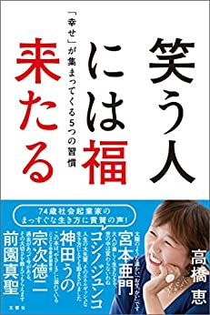 [高橋恵]の笑う人には福来たる 「幸せ」が集まってくる5つの習慣